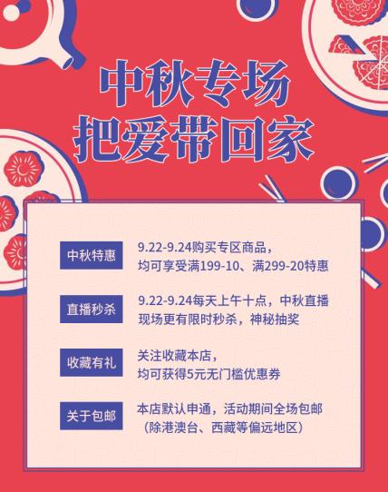 中秋节/店铺活动海报