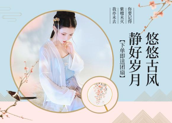 中国风/汉服海报