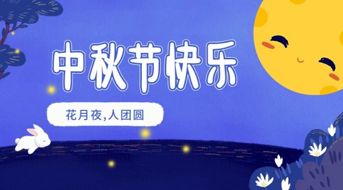 中秋节快乐横版海报