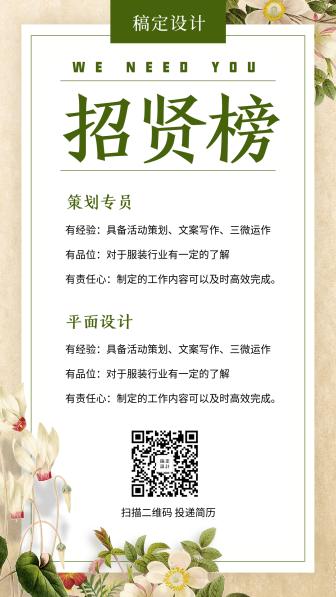 招贤榜清新文艺招聘海报