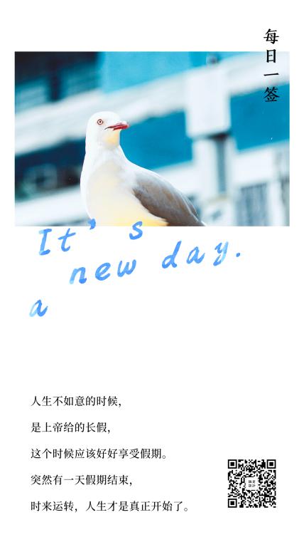 每日一签清新风正能量手机海报