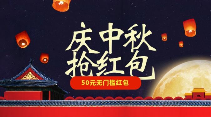 庆中秋抢红包横版海报