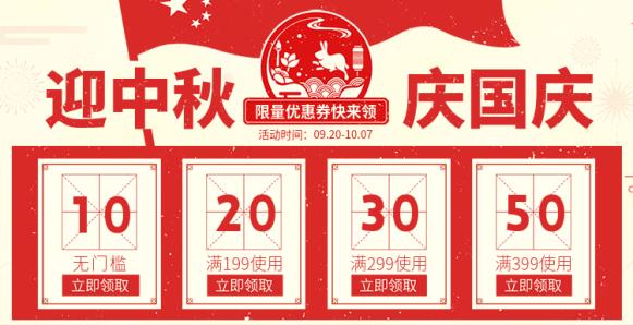 中秋节·国庆节·优惠券