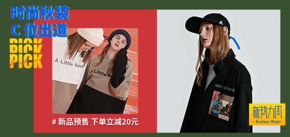 新势力周/时尚女装海报
