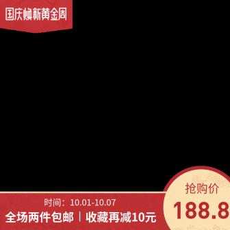 国庆焕新促销主图图标