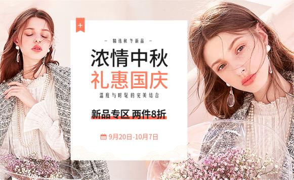 中秋节国庆节/双节特惠女装海报