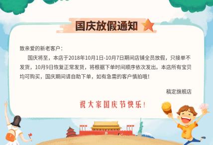国庆节/放假公告海报