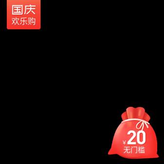 国庆喜庆优惠主图图标