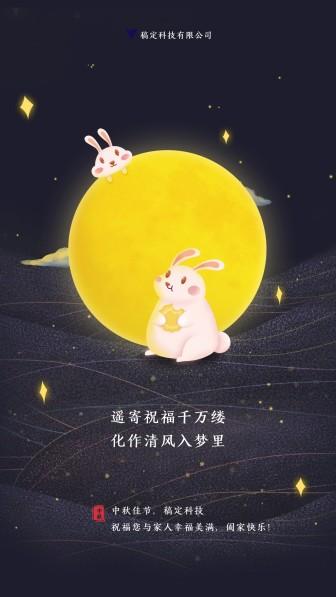 Q版萌系中秋节日手机海报