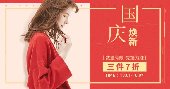 国庆换新/女装海报