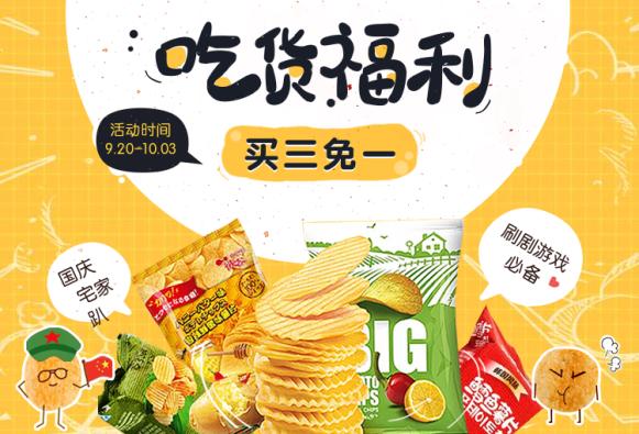 吃货福利/零食/买三免一活动海报