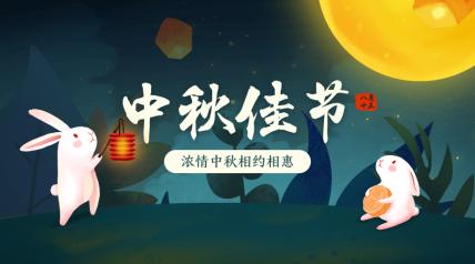 中秋佳节插画风横版海报