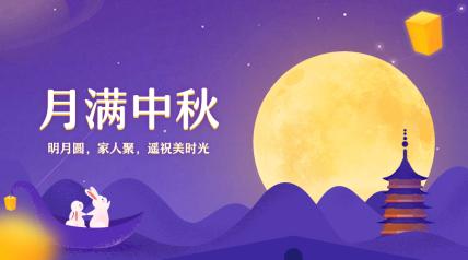 月满中秋节日祝福横版海报