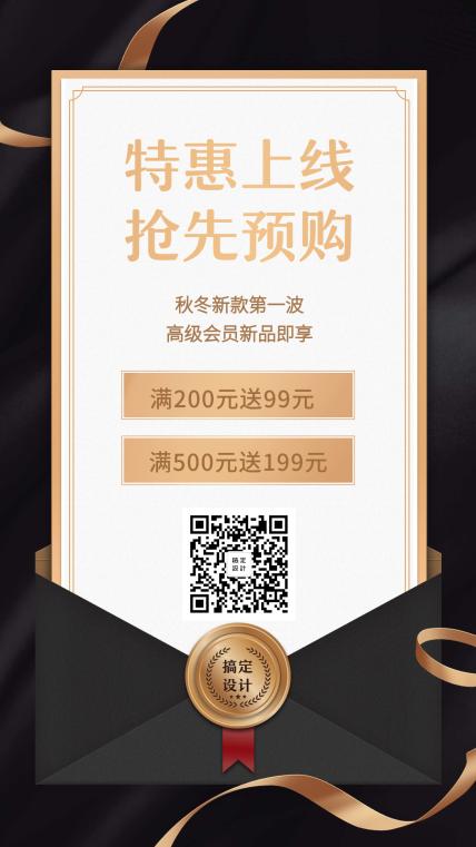 特惠上线抢先预购手机海报
