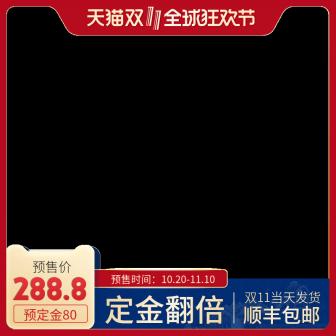 天猫双十一预售/官方主图图标