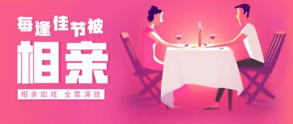 春节相亲公众号首图