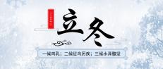 立冬二十四节气公众号首图
