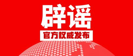辟谣官方权威发布公众号首图
