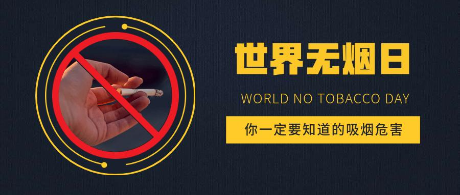世界无烟日公众号首图