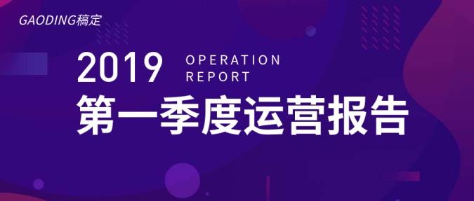 2019第一季度运营报告公众号首图