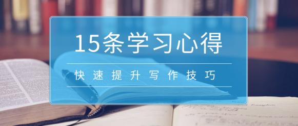 15条学习心得公众号首图