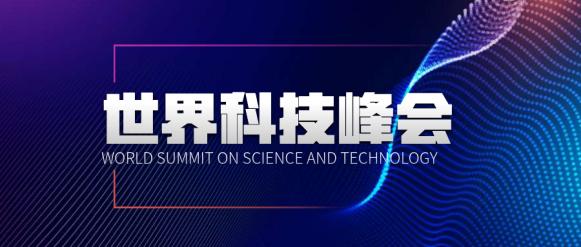 世界科技峰会公众号首图