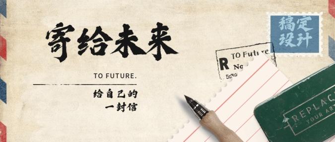 寄给未来TOFUTURE公众号首图