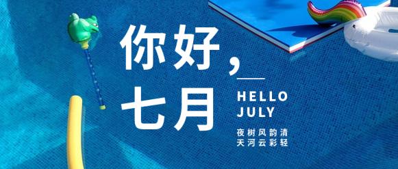 你好7月HELLOJULY公众号首图