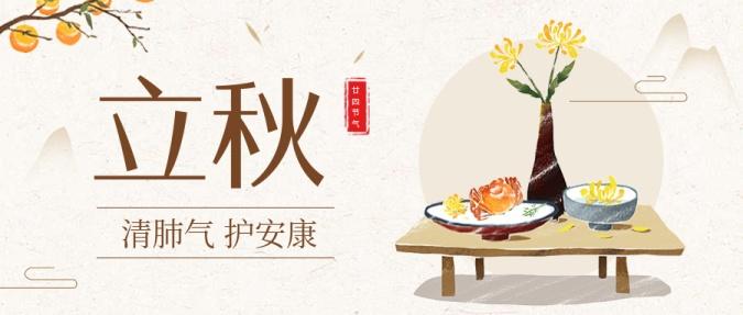 立秋中国风公众号首图