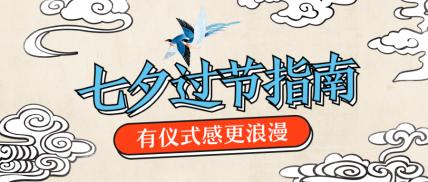 情人节七夕过节指南公众号首图