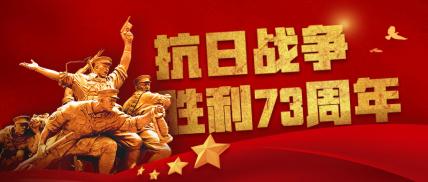 抗战胜利73周年公众号首图