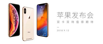 苹果手机发布会热点公众号首图