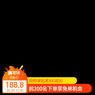 淘宝嘉年华/官方主图图标