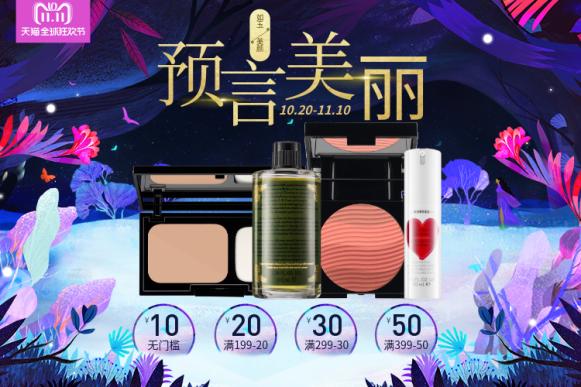 双十一/化妆品海报