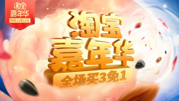 双十一/淘宝嘉年华氛围海报