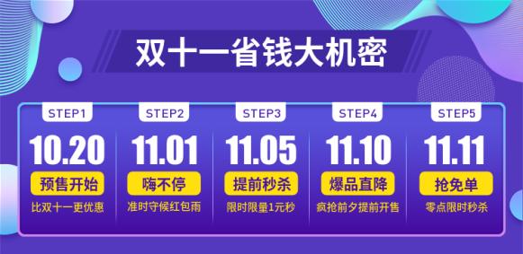双十一/省钱计划活动海报