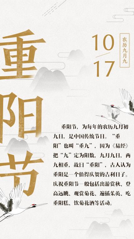 重阳节中国风手机海报
