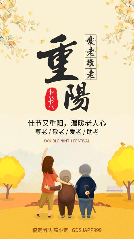 九九重阳爱老敬老手机海报