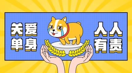 七夕情人节关爱单身狗横版海报