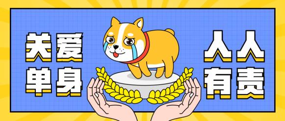 关爱单身狗公众号首图