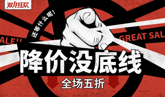 双十一/折扣活动海报