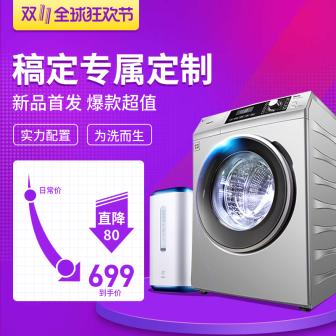 双十一/洗衣机主图直通车