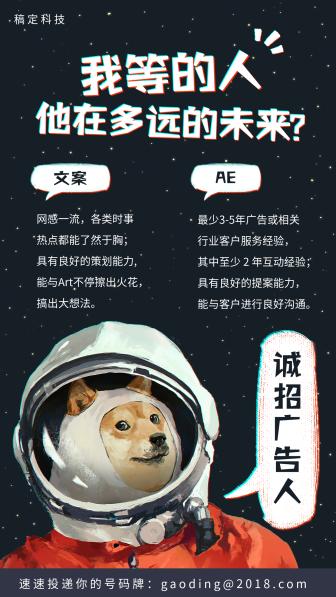 诚招广告狗创意招聘海报