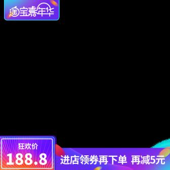 淘宝嘉年华主图图标