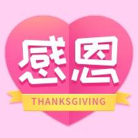 感恩节国际慈善日爱心公众号次图