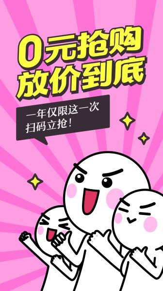 促销优惠抢购表情包可爱搞怪趣味手机海报