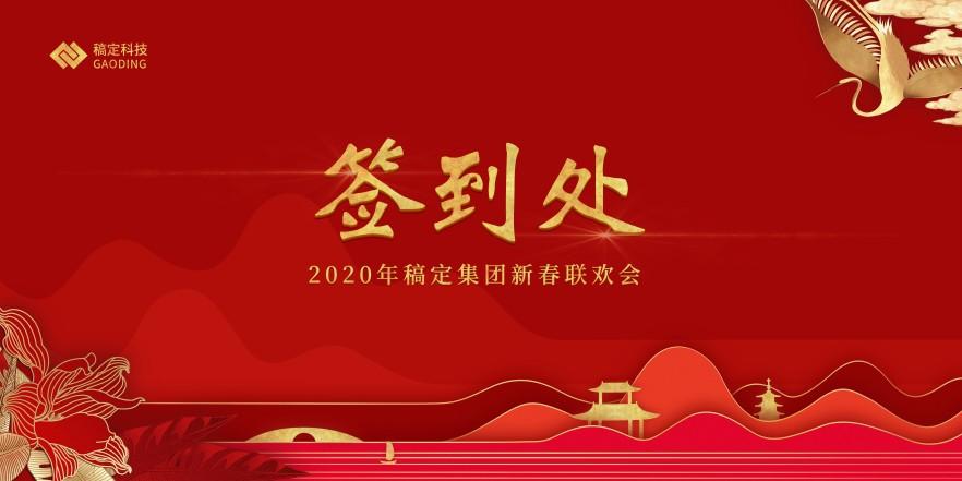 红金中国风印刷展板