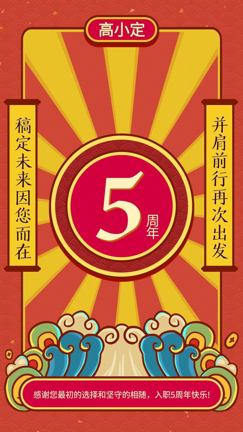 传统入职5周年手机海报