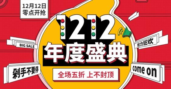 双十二/双12/年度盛典/折扣优惠/海报banner