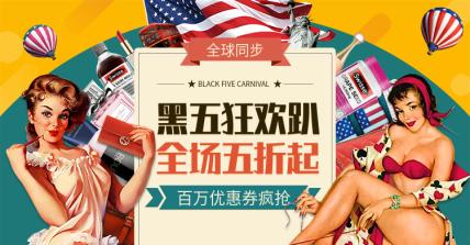 黑五促销活动海报
